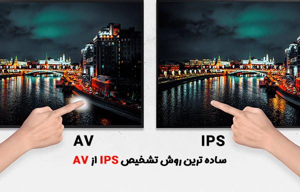 IPS vs AV