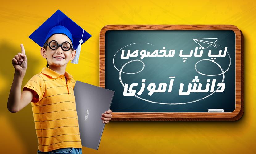 خرید لپتاپ دانش آموزی