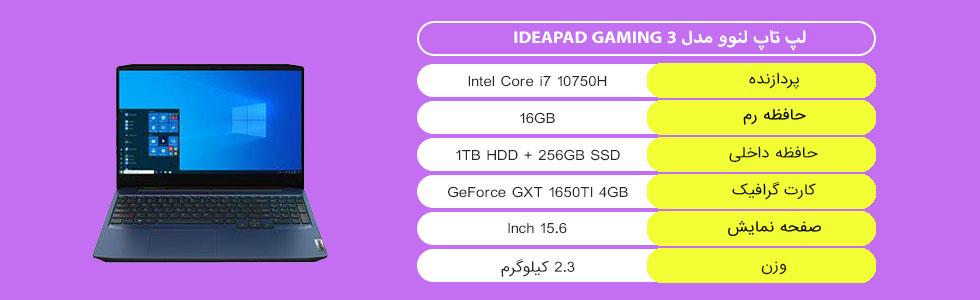 لپ تاپ لنوو GAMIMG 3