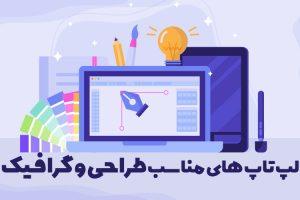 لپ تاپ ایسوس برای طراحی و رندرینگ
