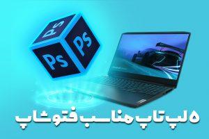 معرفی لپ تاپ مناسب برای اجرای فتوشاپ