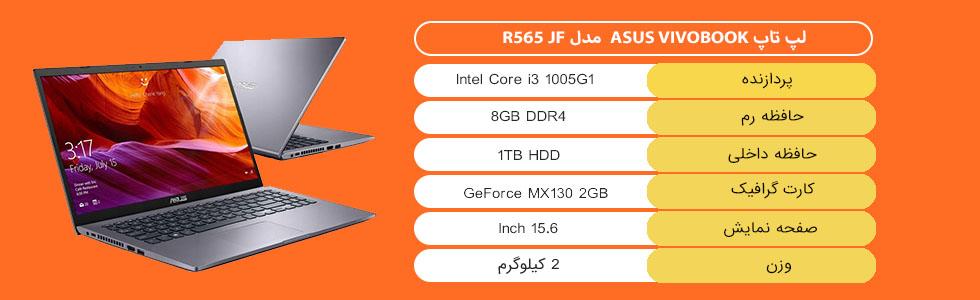 لپ تاپ ASUS VIVOBOOK مدل R565 JF